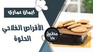 الأقراص الفلاحي الحلوة - ايمان عماري