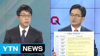 """""""사유재산 vs 공적기관""""...사립유치원 '갈등 고조' / YTN"""