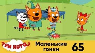 Три кота   Серия 65   Маленькие гонки