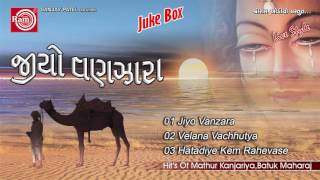 Gujarati Bhajan | Jiyo Vanzara | Part 1 | Audio Juke Box 2016 | Mathur Kanjariya | Batuk Maharaj