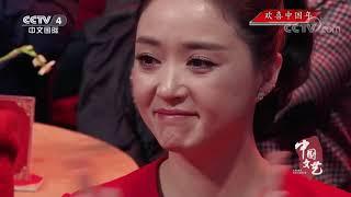 《中国文艺》 20200117 欢喜中国年| CCTV中文国际