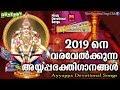 2019 നെ വരവേൽക്കുന്ന അയ്യപ്പഭക്തിഗാനങ്ങൾ #  Ayyappa  Devotional  Song Malayalam 2018