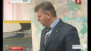 Новая транспортная развязка появится в Бресте к 2019 году(видео - Белтелерадиокомпания http://www.tvr.by/news/obshchestvo/novaya_transportnaya_razvyazka_poyavitsya_v_breste_k_2019_godu/, 2016-11-02T08:46:38.000Z)