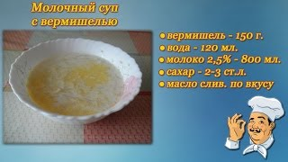 Готовим! Молочный суп с вермишелью
