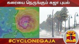 கரையை நெருங்கும் கஜா புயல் | Cyclone Gaja | Gaja Cyclone | Thanthi TV