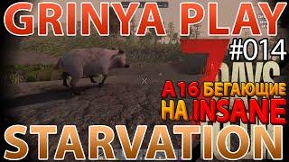 7 Days To Die ★ Starvation ★ Alpha 16.4 ► E014 ★ Как приручить свинью и собрать рецепты★ Insane