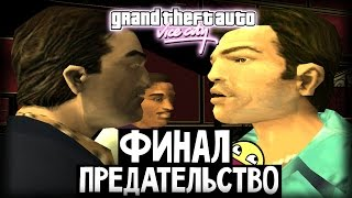 GTA Vice City - ПРЕДАТЕЛЬСТВО! (#33 ФИНАЛ!)