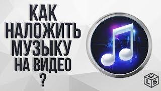 Как наложить музыку на видео(в этом видео уроке я расскажу как наложить музыку на видео Скачать Camtasia_Studio_7.1 http://misha-fenix.ucoz.ua/load/0-0-0-41-20 Skype:mish..., 2015-08-31T16:14:51.000Z)