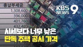 시세 60억이 세금낼 땐 2억짜리…엉터리 단독주택 공시가격 / KBS뉴스(News)