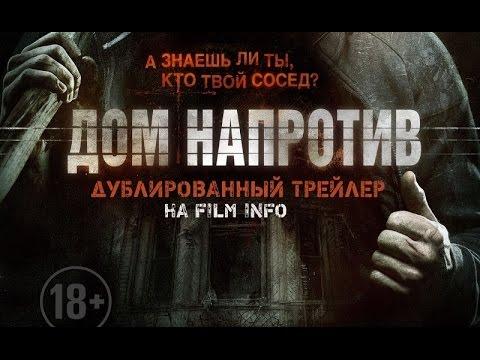 Дом напротив (2016) Трейлер к фильму (Русский язык)