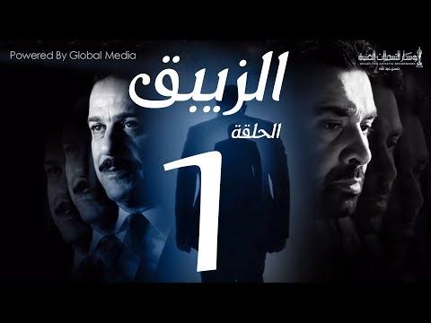 مسلسل الزيبق HD - الحلقة 1 - كريم عبدالعزيز وشريف منير |  EL Zebaq  Episode| 1 motarjam