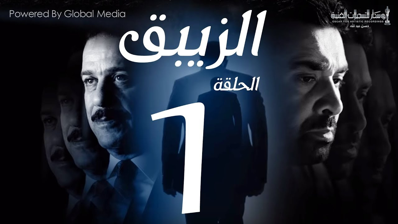 مسلسل الزيبق HD - الحلقة 1