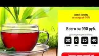 Монастырский чай для суставов, состав