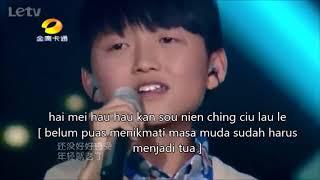 se cien to chi na er le (lirik dan terjemahan) Mp3