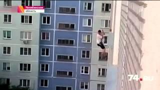 Ромео в шортах лезет в окно любимой (Урал)