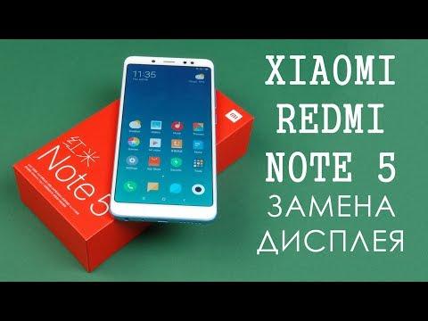 Замена дисплея Xiaomi Redmi Note 5 Display Replacement