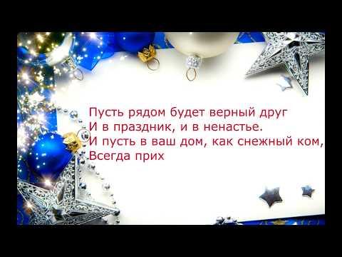 Поздравление на новый год в стихах