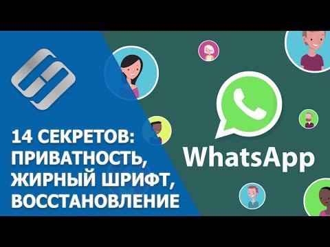 📱 14 секретов WhatsApp 💬 в 2019: защита личных данных, форматирование сообщений, бекап