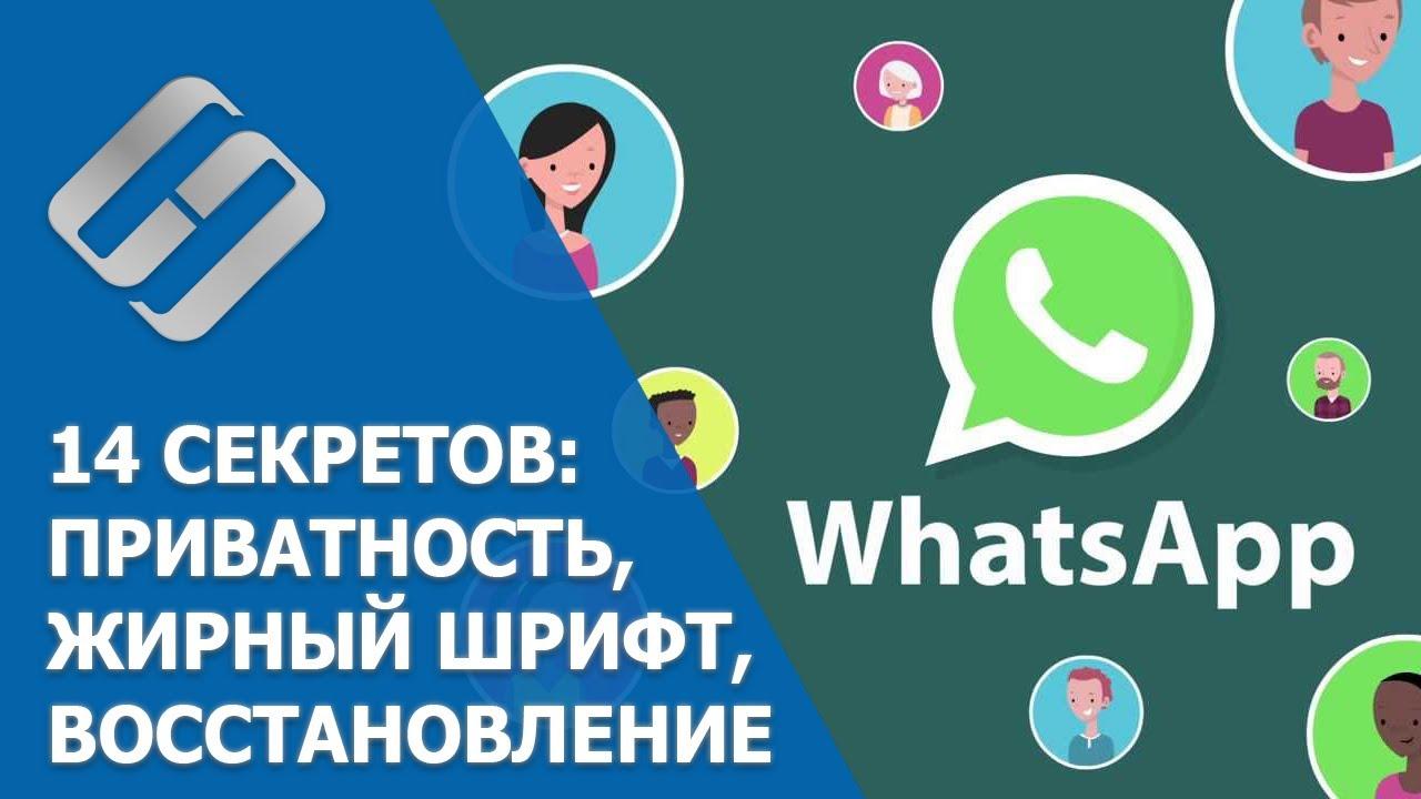 📱 14 секретов WhatsApp 💬 в 2021: защита личных данных, форматирование сообщений, бэкап
