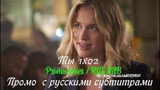 Ты 1 сезон 2 эпизод - Промо с русскими субтитрами (Сериал 2018) // You 1x02 Promo