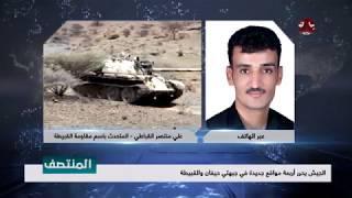 مصرع أربعة وعشرين عنصرا من المليشيا الحوثية في معارك وغارات بنهم | مع علي منتصر القباطي