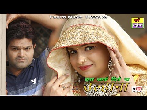 ✓new latest haryanvi dj hits song 2017 || ulhana ||उलहाना || pradeep sonu || alka sharma ||tr music