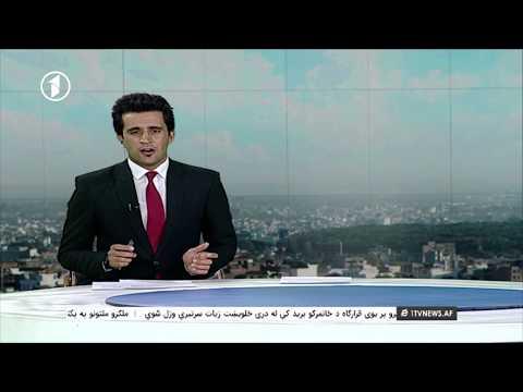 Afghanistan Pashto News 21.10.2017 د افغانستان خبرونه