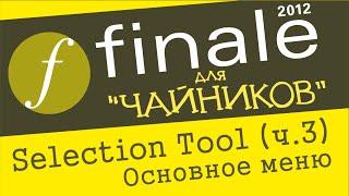Finale 2012 для чайников. Урок 19  - Selection Tool (Ч 3) (Основное меню)