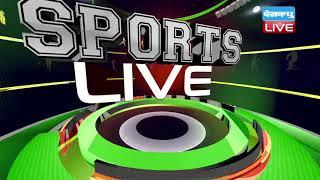 खेल जगत की बड़ी खबरें   Sports News Headlines   Latest News of Sports   4 August 2018   #DBLIVE