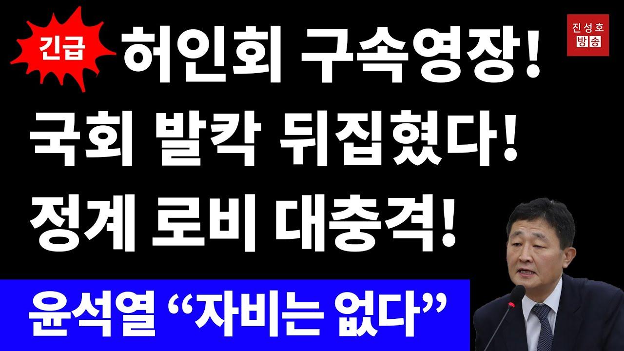 긴급! '정계 로비' 허인회에 구속영장! (진성호의 융단폭격)