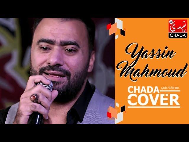 CHADA COVER : YASSIN MAHMOUD EP21