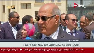 ماجد القمري: جامعة كفر الشيخ تتبع سياسة توظيف العلم لخدمة التنمية والاقتصاد