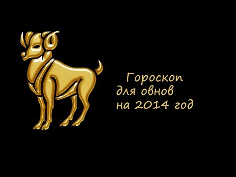 гороскоп на 2014 овнам