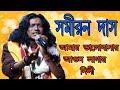 ভালোবাসায় আগুন লাগায় দিলী সমীরন দাস Bhalobashay Agun Lagaiya Dile Samiran Das Bangla Baul Gaan