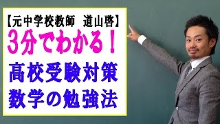 道山ケイ 友達募集中〜 ☆さらに詳しい!!数学の受験勉強の記事⇒ https://...