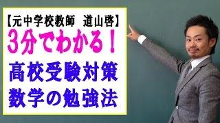 高校受験数学の勉強法続き→http://tyugaku.net/nyushi-suugaku.html 【...