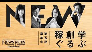 【NewsPicks NewSchool】第5期は、11のプロジェクトを開催