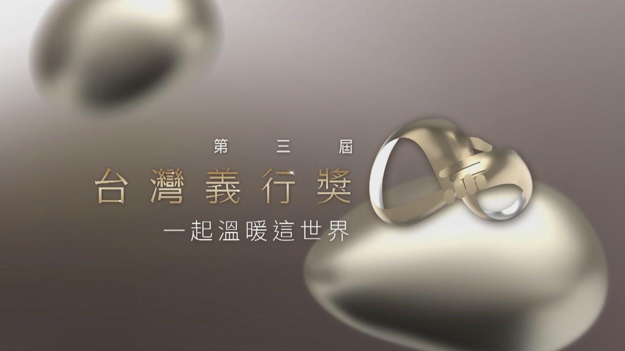 【第三屆台灣義行獎】頒獎典禮X公益傳播基金會