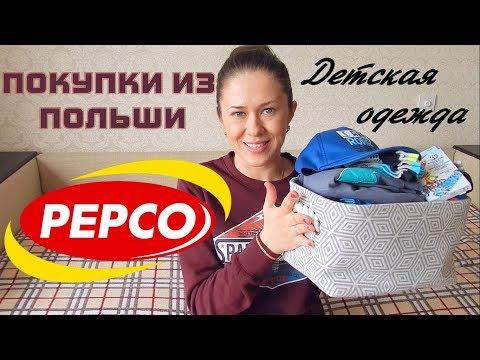 ПОКУПКИ В ПОЛЬШЕ С ЦЕНАМИ! Детская одежда. PEPCO   Александра Иванцова