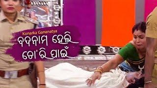 New Jatra Serious Scene Hei Dekha Ama Pua Ra Saba Aasuchi ହେଇ ଦେଖ ଆମ ପୁଅର ଶବ ଆସୁଚି
