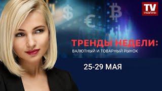 InstaForex tv news: Динамика валютного и товарного рынков: Экономический кризис идет на спад?