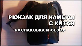 Рюкзак для камеры с Китая.  Распаковка, обзор, тест на вместительность