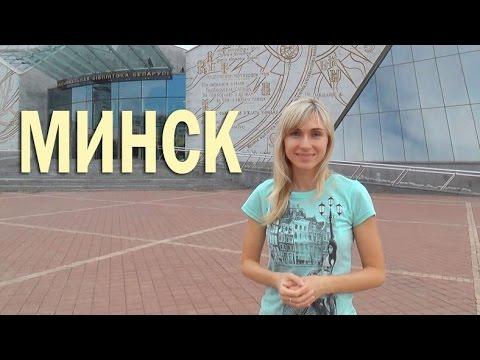 знакомства.минск.город жодино