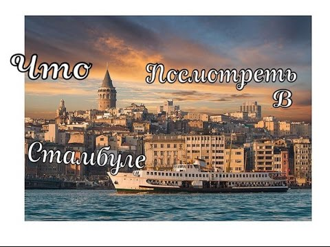 знакомства турция стамбул