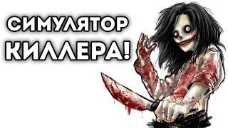 СИМУЛЯТОР КИЛЛЕРА!