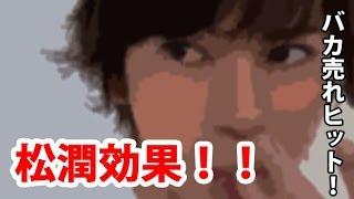 【嵐】さすが!松潤効果でバカ売れのヒット商品とは? チャンネル登録お...