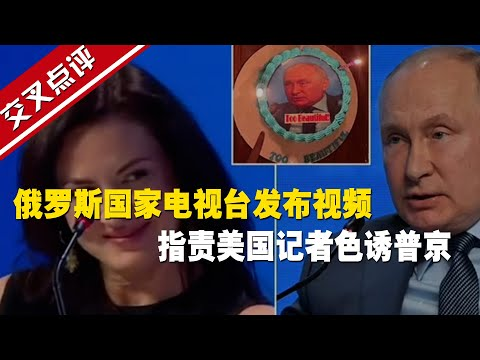 【交叉點評】 俄羅斯國家電視臺發布視頻指責美國記者色誘普京