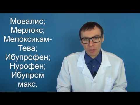 МЕЛОКСИКАМ - инструкция, применение, аналоги, стоимость