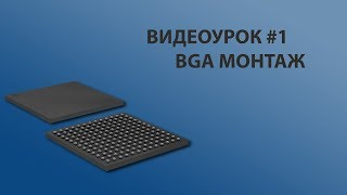 Видеоурок#1 BGA монтаж(Реболл)микросхемы | video tutorial #1 Reball BGA