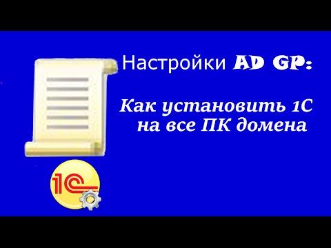 Настройка AD GP: Как установить 1С на все ПК домена